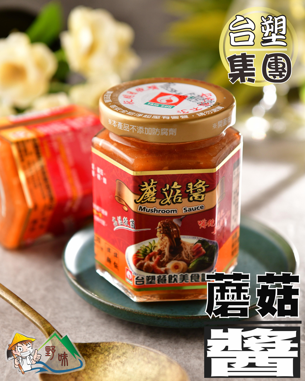 【野味食品】台塑蘑菇醬(180公克4.5%,280公克4.5%)