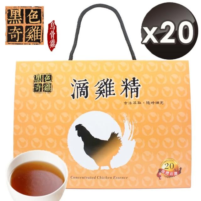 【黑色奇雞】 古法精萃烏骨雞滴雞精(20入組)
