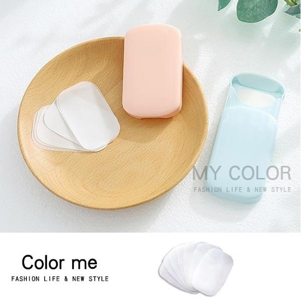 香皂紙 消毒 肥皂紙 洗手片 防疫 旅行 外出 清潔 簡約滑蓋皂紙(補充包)【T004】color me