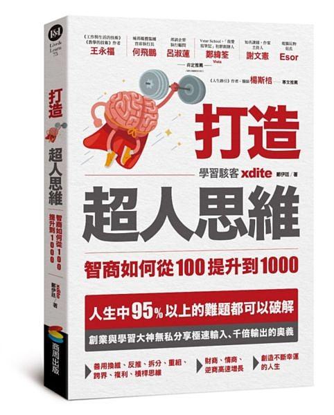 打造超人思維——智商如何從100提升到1000【城邦讀書花園】
