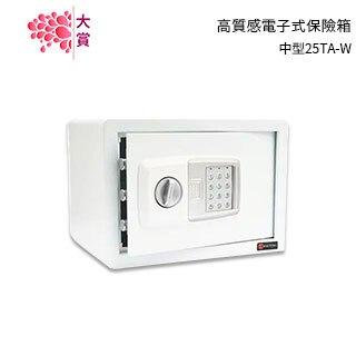 大賞 高質感電子式保險箱 中型 25TA-W白