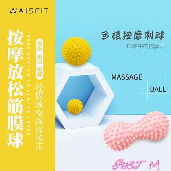 按摩球瑜伽筋膜球足底按摩球花生粒手頸肩肌肉經膜放松球健身帶刺經絡球 JUST M