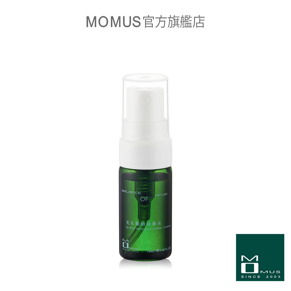 MOMUS 毛孔緊緻精華液 10ml