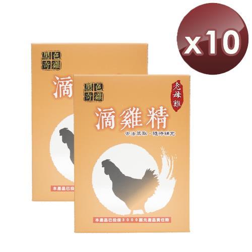 【黑色奇雞】 古法純煉老母雞滴雞精(10入組)