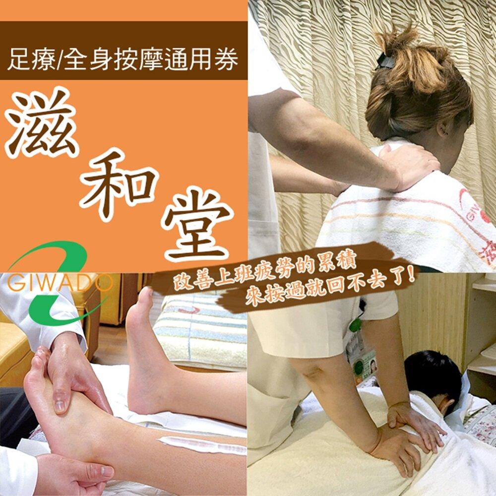 【台北】滋和堂-足療/全身按摩通用券(2張)