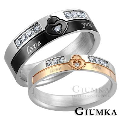 GIUMKA白鋼情侶對戒刻字 西德白鋼情侶對戒 真心情鎖 抗過敏 限量/單個價格 MR00395