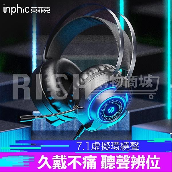 單入 黑色版 英菲克G2頭戴式耳機炫彩遊戲耳機帶話筒 電競聽聲辯位耳機