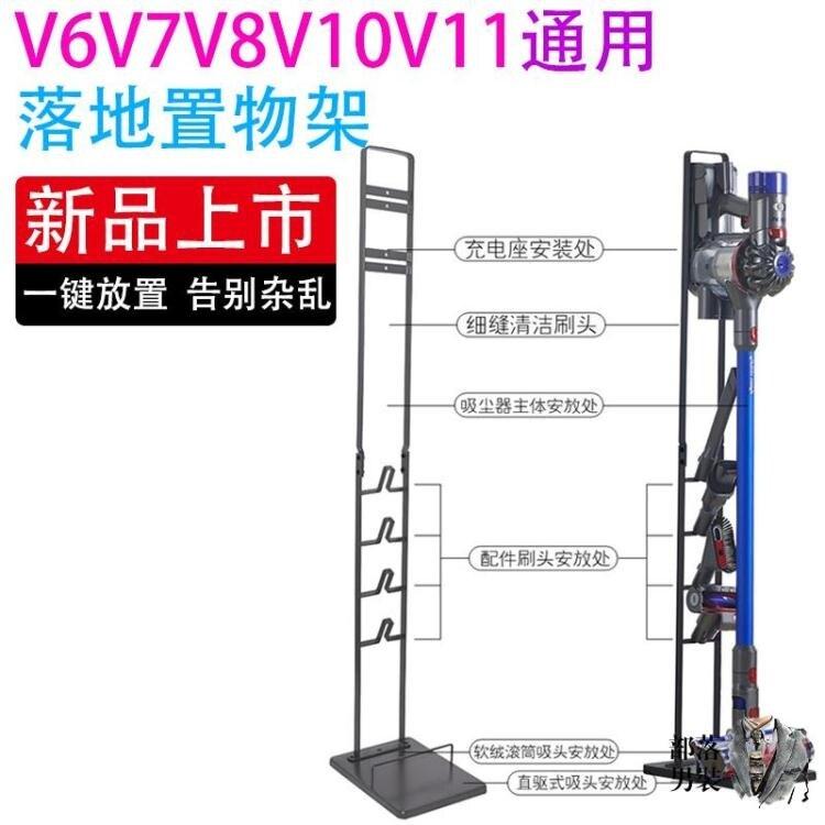 吸塵器架 適用 吸塵器SV10SV11收納架免打孔架子落地支架掛架V7V8置物架T