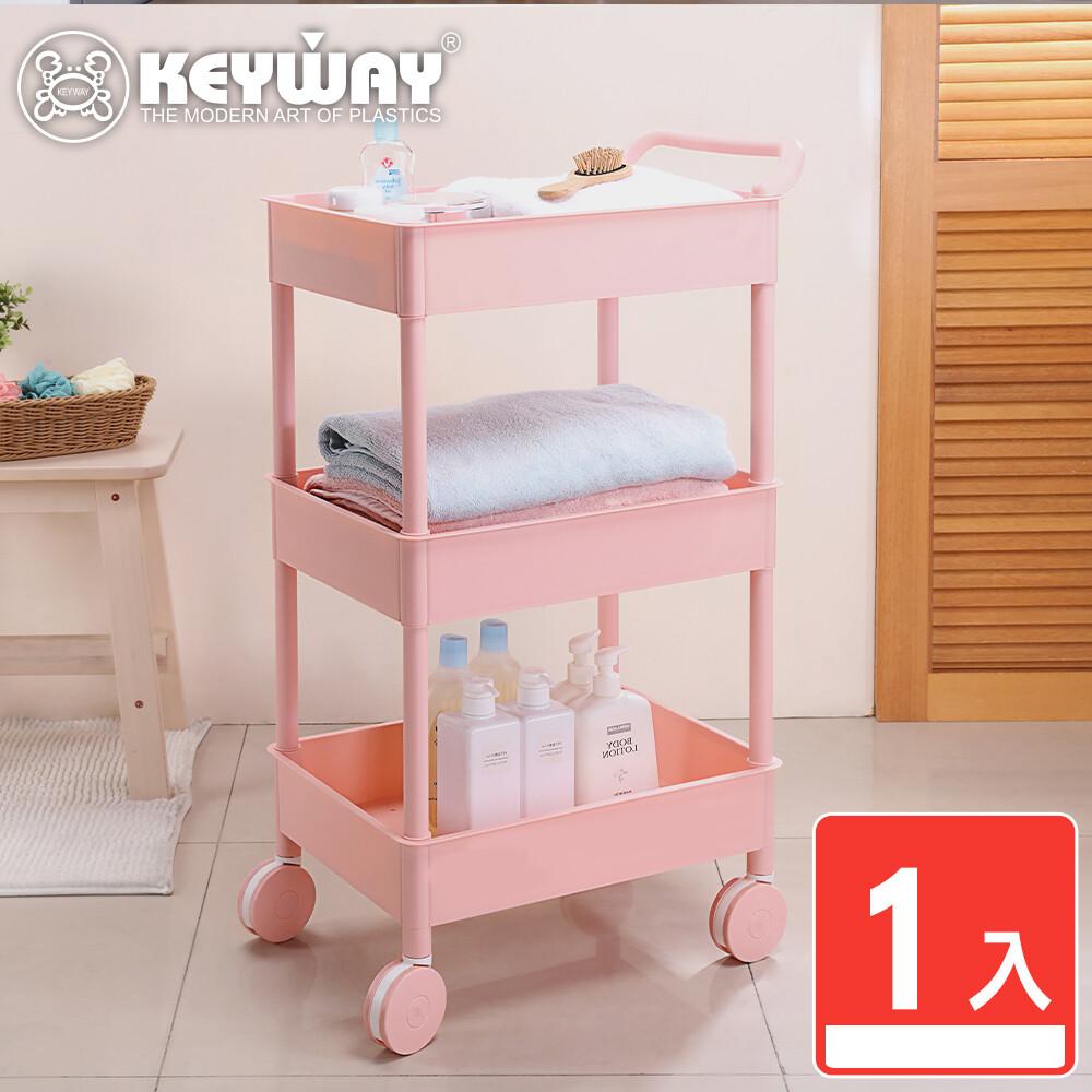 keyway聯府中村三層推車(粉)  收納好幫手/聯府原廠 mit