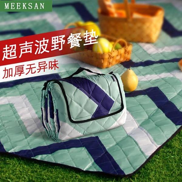 戶外春郊游野餐墊草坪露營野炊地墊加厚便攜野餐布防水
