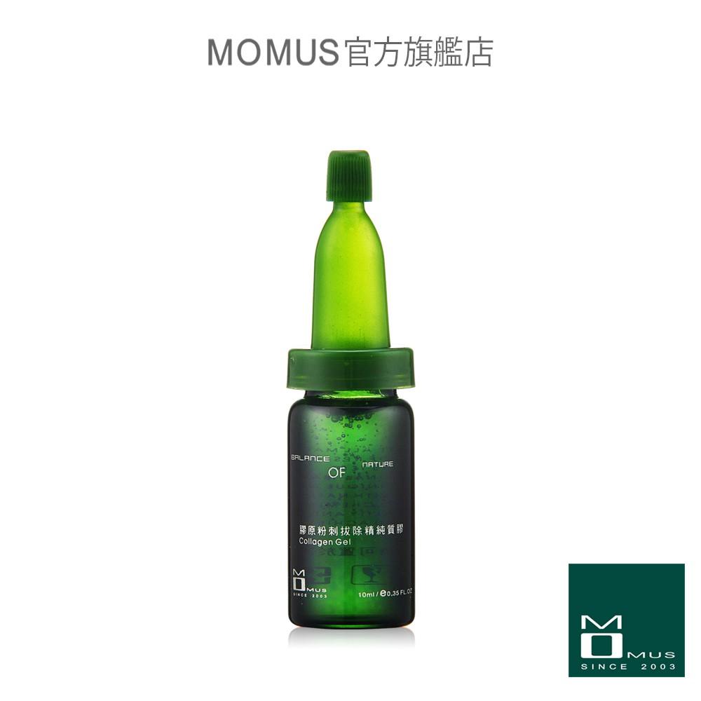 MOMUS 膠原粉刺拔除精純質膠 10ml - 膠原蛋白 拔粉刺