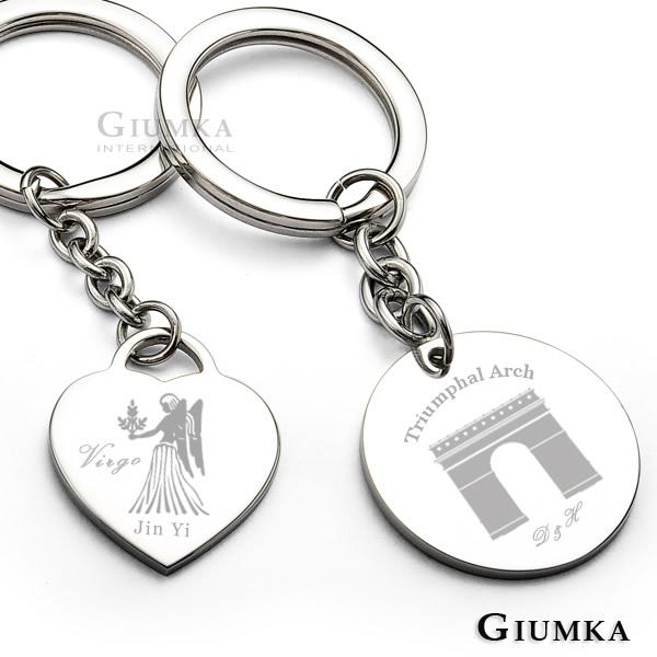 GIUMKA 專屬刻字鑰匙圈 白鋼 專屬刻字紀念 送單面刻字 單個價格 MO00103