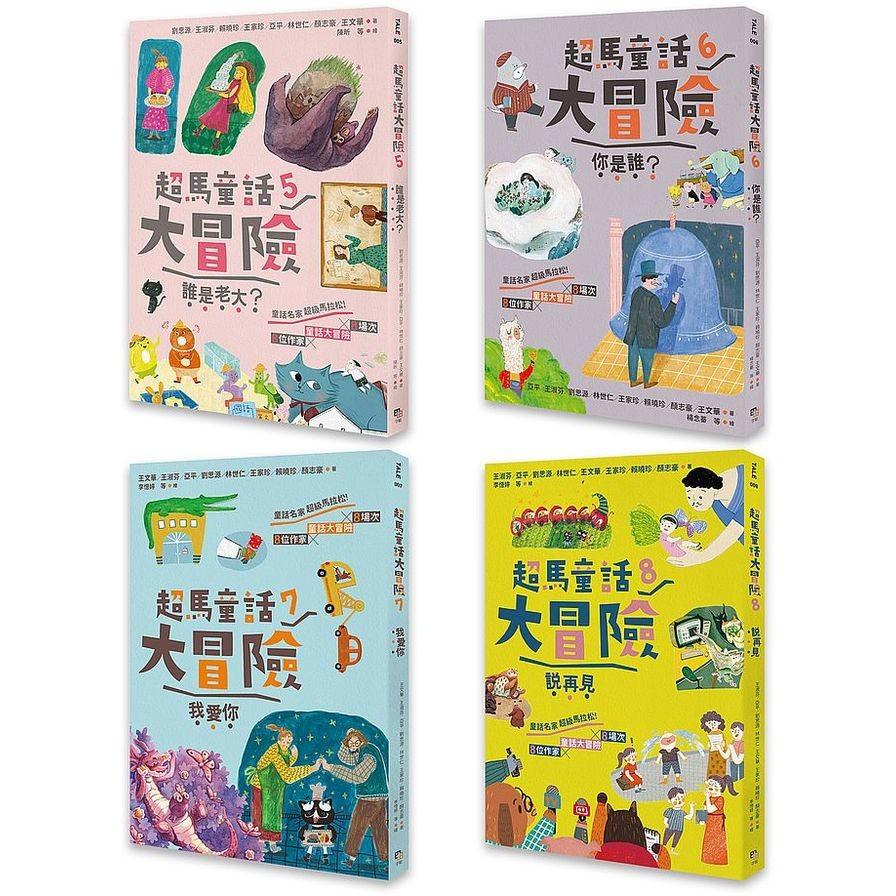 超馬童話大冒險(5-8集)套書:全馬毅力加油版(共四冊)