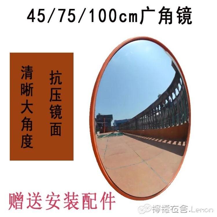 轉彎路口廣角鏡轉角鏡80cm室外道路凸面鏡反光鏡倒車鏡附加鏡【免運】