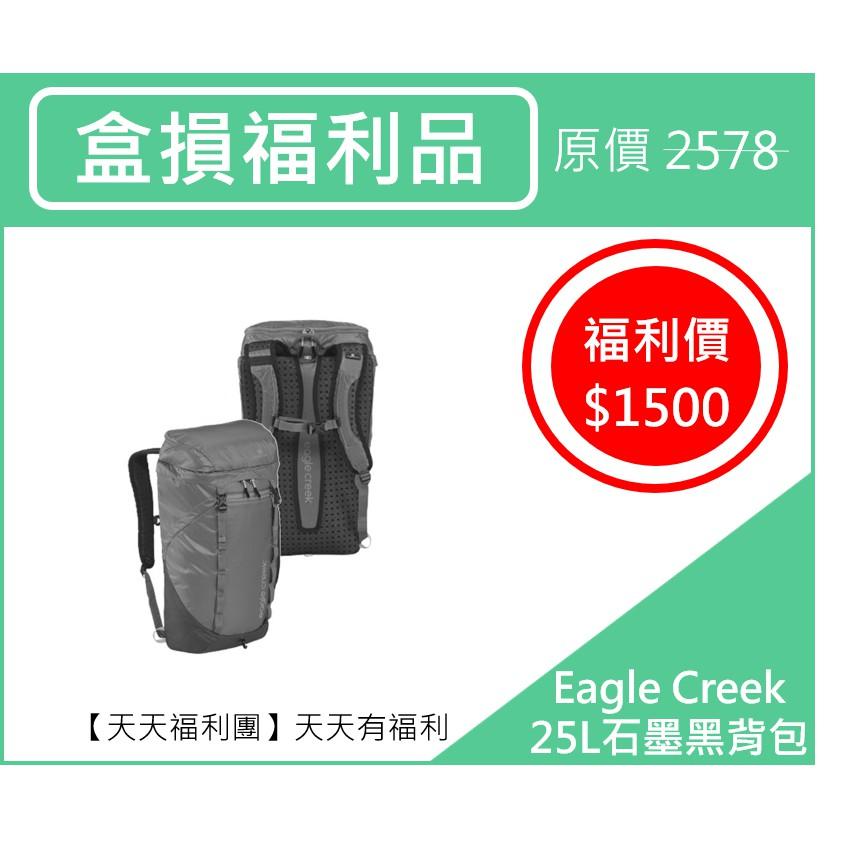 【美國Eagle Creek雙肩後背包25L】RFID防撕裂款(石墨/北卡藍/烈焰橙)3色可選 防盜包 旅行包 多功能包