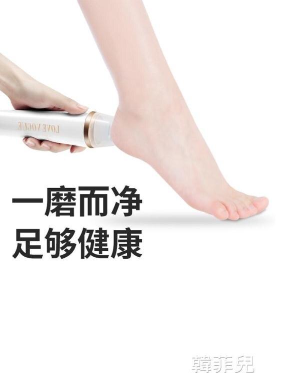 磨腳器 電動磨腳器充電式修足機自動磨腳神器去死皮腳皮老繭修腳器 微愛家居