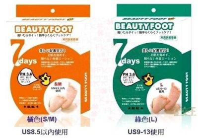 【日本製造公司貨】七天神奇去厚角質足膜 腳皮足膜 去角質/去腳皮/腳膜/美腳 PH3.6 Beauty Foot 7