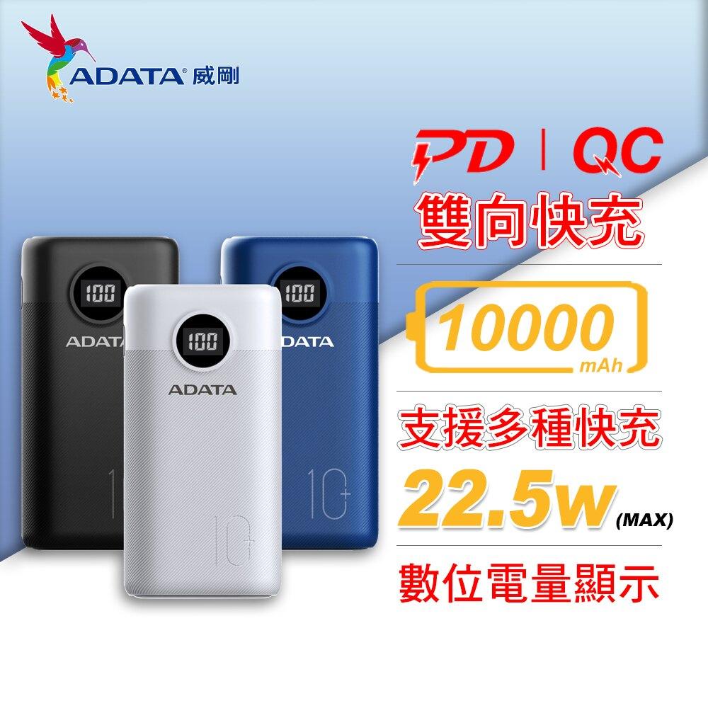威剛P10000QCDK/QC3.0+PD快充行動電源10000mAh 藍