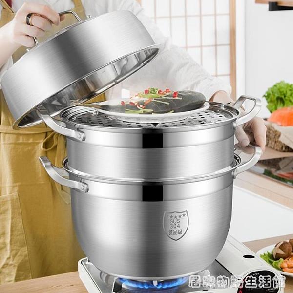 不銹鋼304蒸鍋三層3加厚大號蒸籠饅頭家用小1雙層電磁爐煤氣灶用 居家物語