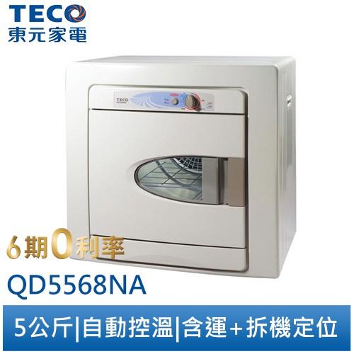 [領卷95折]東元TECO 5公斤乾衣機 QD5568NA 含拆箱定位