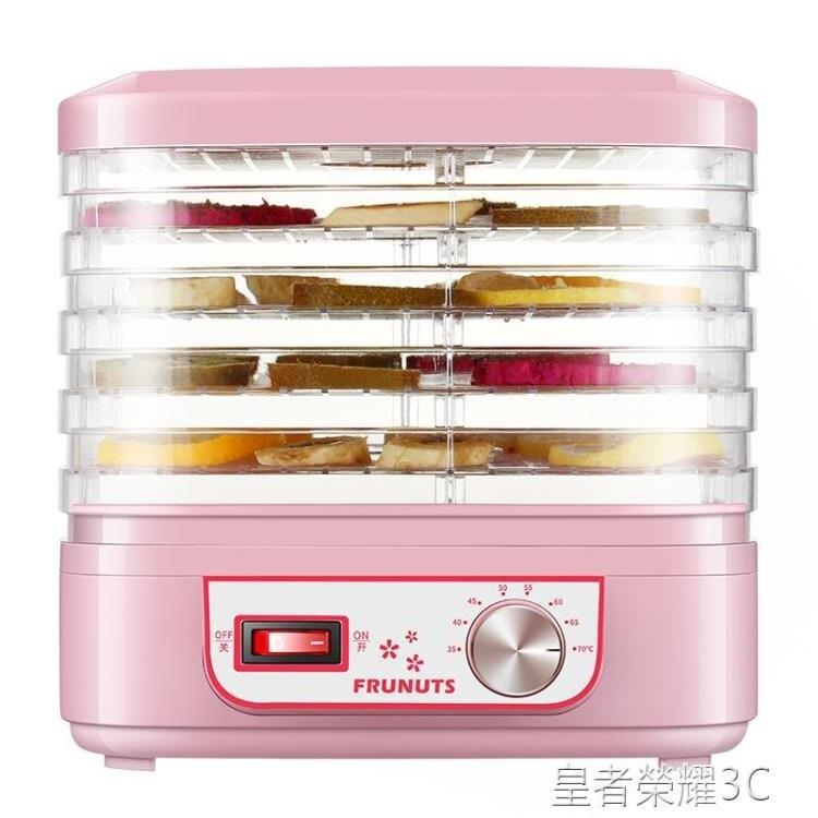 食物乾燥機 干果機食品烘干機水果蔬菜寵物肉干風干家用脫水機小型零食 全館牛轉錢坤 新品開好運