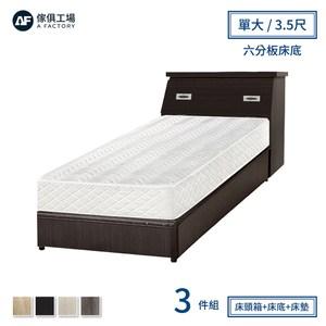 傢俱工場-小資型房間三件組(床頭+六分床底+床墊)-單大3.5尺胡桃