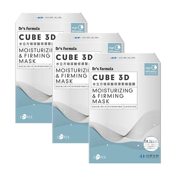 台塑生醫 Dr's Formula水立方玻尿酸保濕緊緻面膜(5片/盒)*3盒入