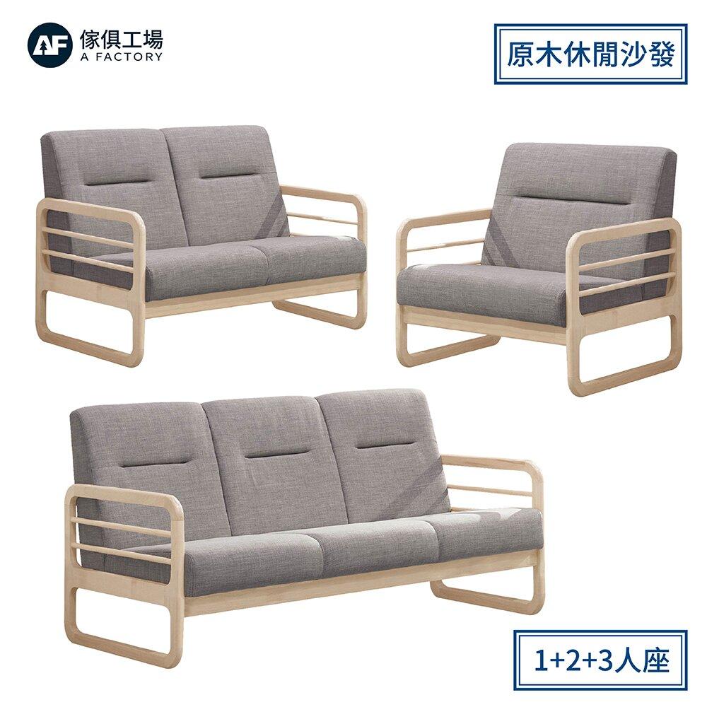 A FACTORY 傢俱工場-丹妮卡 原木休閒沙發  1+2+3人座