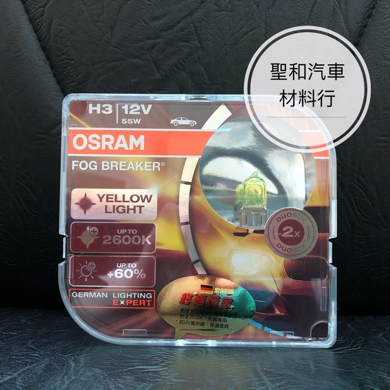 OSRAM/德國歐司朗/H3/FOG BREAKER/2600K/終極黃金/增亮60%/抗IV紫外線