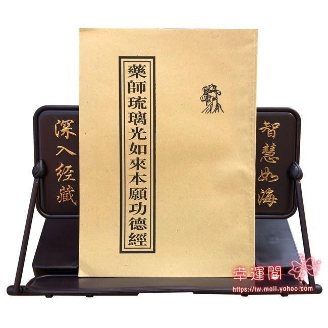 經書架 居士佛具用品佛教寺廟佛堂禪修師父念佛誦經書架讀書經架誦經架