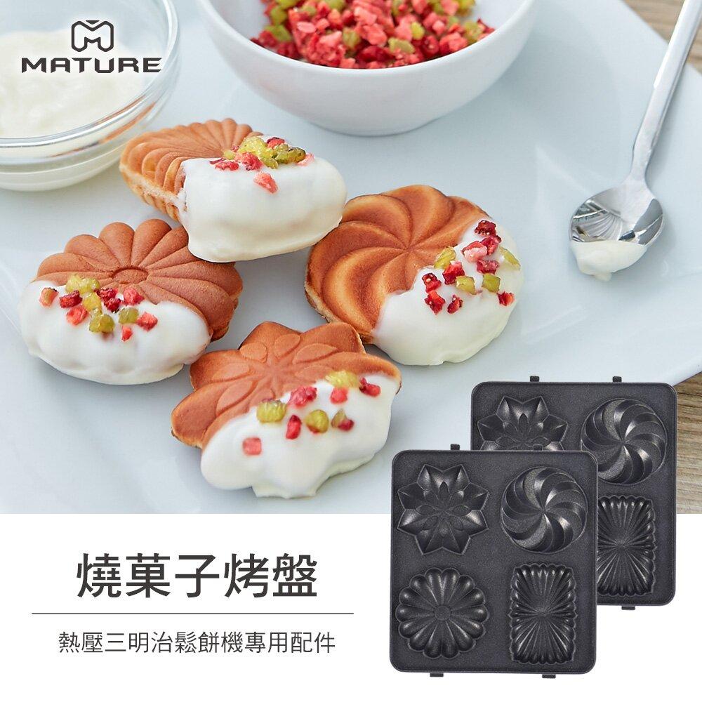 MATURE美萃 熱壓三明治機專用-燒菓子烤盤