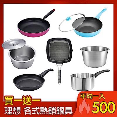 [買一送一 共2入] 理想多款熱銷鍋具 湯鍋/雪平鍋/內鍋/調理鍋/炒煮鍋/平煎鍋/摺疊煎盤