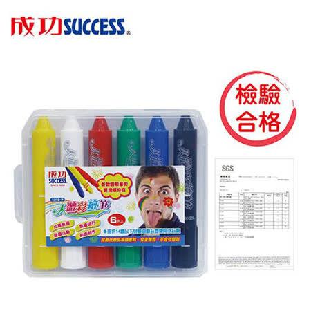 成功 人體彩繪筆(6色)超值四入組 1310-7