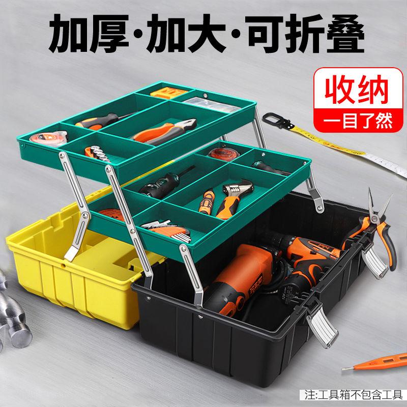 工具箱家用多功能三層折疊美甲塑料收納盒周