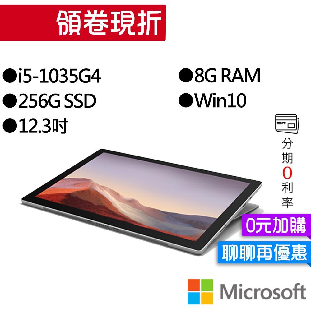 Microsoft 微軟 Surface Pro7 (I5/8G/256)-白金 平板 筆電 【0元加購黑色鍵盤】