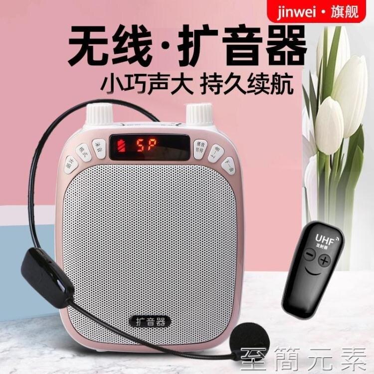 擴音器 M-88擴音器教師用麥克風無線教學擴音機教師專用上課小型多功能耳麥導游喊