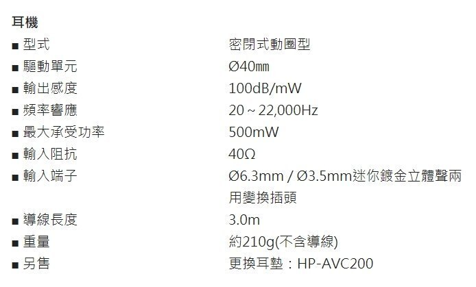 鐵三角 ATH-AVC200 密閉式動圈型耳機 公司貨 6.3/3.5mm鍍金插頭 40mm驅動 AV耳機