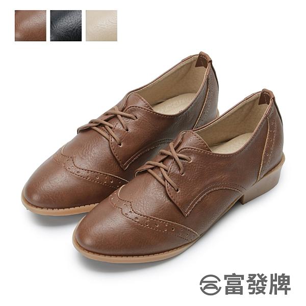 【富發牌】牛津雕花尖頭休閒鞋-黑/咖/杏 1CA119