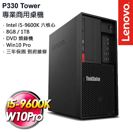 Lenovo ThinkStation P330 Tower 專業商用桌機 i5-9600K/8G/1TB/Win10Pro