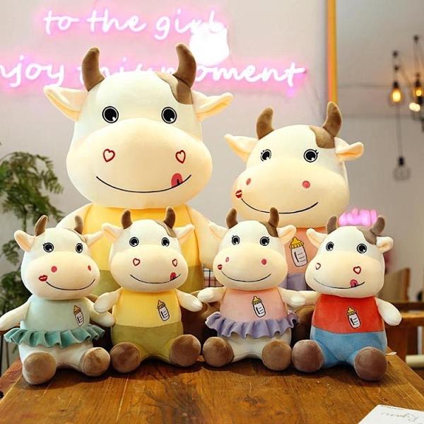 牛年公仔 可愛小牛年吉祥物公仔生肖牛牛毛絨玩具公司年會禮品logo定制玩偶 新年禮物