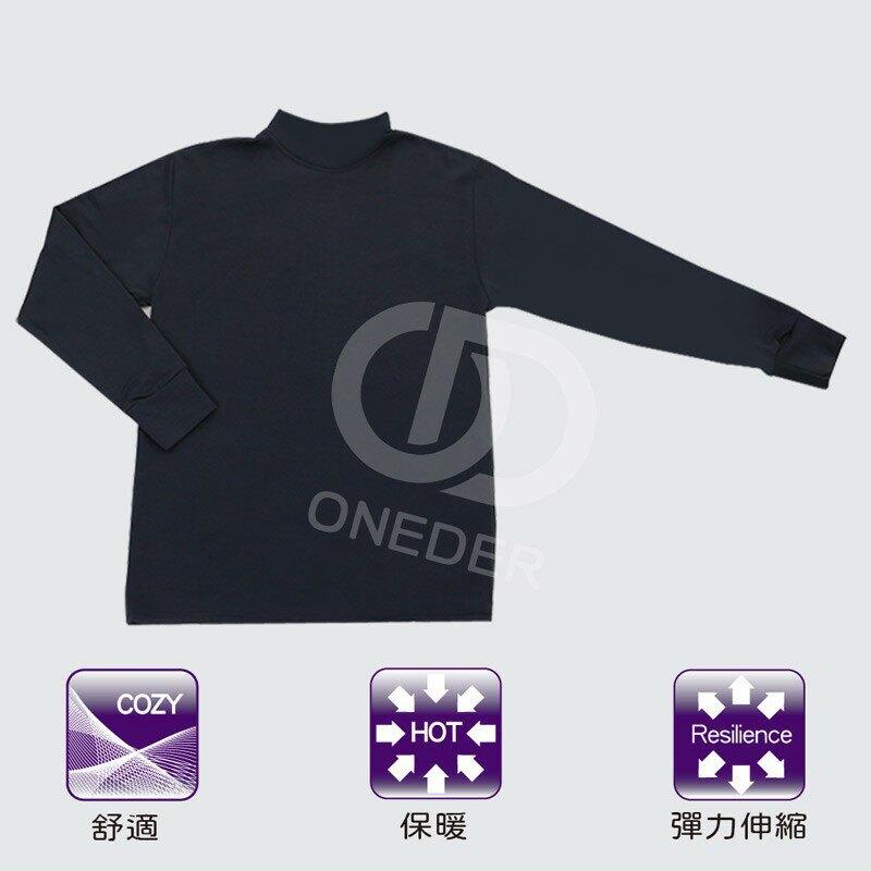 刷毛衣 男刷毛衣 高領刷毛衣 CO-T005 【ONEDER旺達】