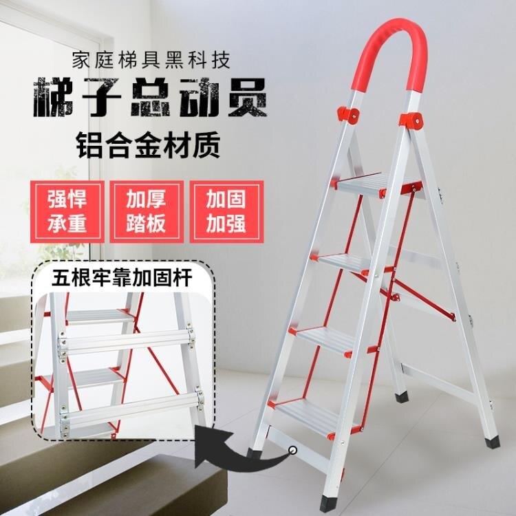 梯子 鋁合金家用梯子加厚四五步梯折疊扶梯樓梯不銹鋼室內人字梯凳 全館牛轉錢坤 新品開好運