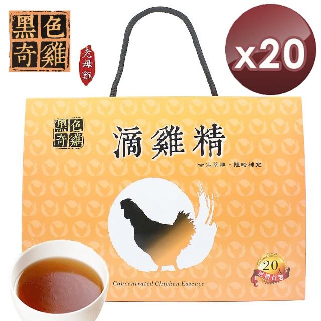 【黑色奇雞】 古法純煉老母雞滴雞精(20入組)