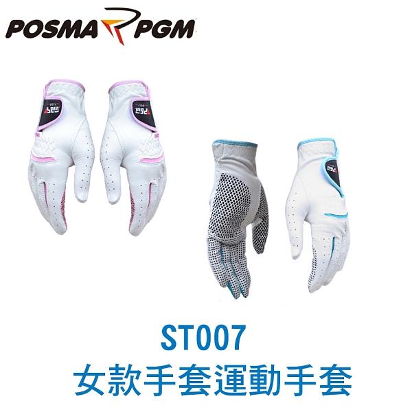 POSMA PGM 高爾夫手套 女款 左右手適用 耐磨 抓地力佳 白粉 ST007PNK