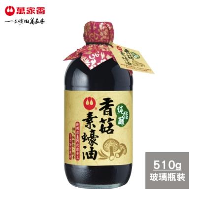 萬家香 純佳釀香菇素蠔油(510g)