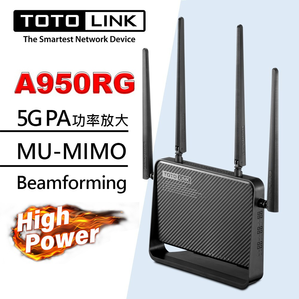 TOTOLINK A950RG AC1200 雙頻Giga 超世代 WIFI 無線路由器分享器【穿牆訊號強】