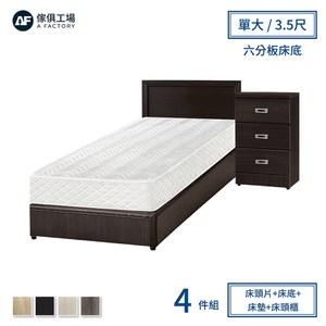 傢俱工場-小資型房間組四件(床片+六分底+床墊+床頭櫃)-單大3.5尺胡桃