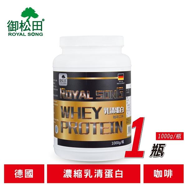 【御松田】乳清蛋白-咖啡口味(1000g/瓶)-1瓶 現貨免運 運動 健身 愛用 乳清蛋白