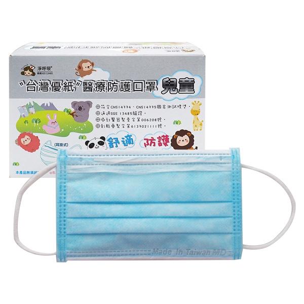 台灣優紙 兒童平面醫療口罩(50枚)【小三美日】MD雙鋼印 隨機出貨 D980131