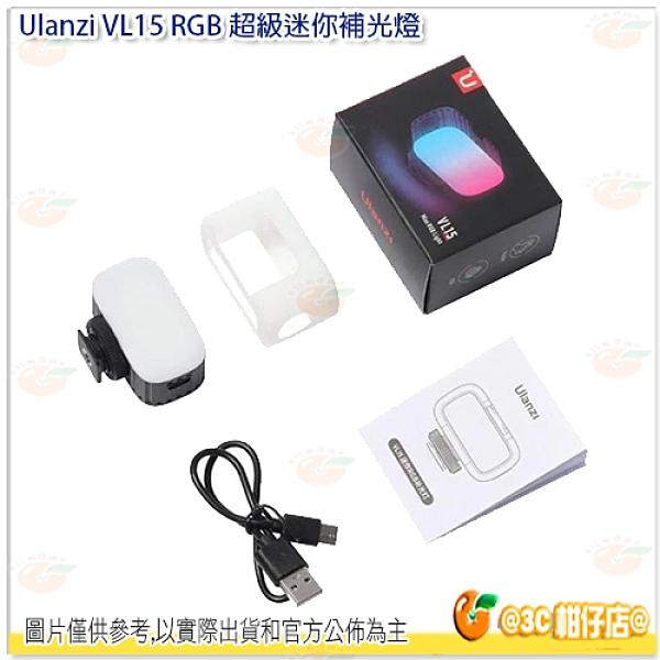 @3C柑仔店@ Ulanzi VL15 RGB 補光燈 超級迷你 8色 配柔光罩 相機配件 棚拍 攝影 外拍 平價